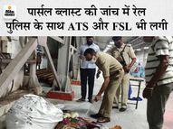 गंभीर है बांका में मदरसा के बाद दरभंगा स्टेशन पर पार्सल ब्लास्ट; जांच टीम सिकंदराबाद के बाद अब मुजफ्फर नगर पहुंची|बिहार,Bihar - Money Bhaskar