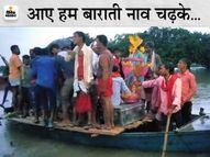 बाढ़ से रास्ता बंद हुआ तो बारात ले दूल्हा नाव से ही निकल पड़ा; डेढ़ किमी नाव पर सफर कर नाचते-गाते निकले बाराती|बिहार,Bihar - Money Bhaskar