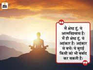 अगर हम गुस्से में एक पल का धैर्य रखते हैं तो दुख के सौ दिनों से बच जाते हैं|धर्म,Dharm - Dainik Bhaskar