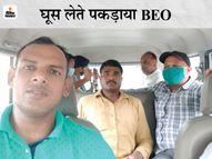 आरा के पीरो में निगरानी विभाग ने BEO को रंगे हाथ पकड़ा; ऑफिस के किसी स्टाफ को भनक भी नहीं लगी|बिहार,Bihar - Money Bhaskar