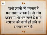 जाति, शरीर या रंग के आधार पर इंसानों में भेदभाव करेंगे तो देश कभी विकास नहीं कर पाएगा|धर्म,Dharm - Dainik Bhaskar