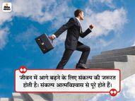 जो लोग बार-बार असफल होने के बाद भी कोशिश करते रहते हैं, वे एक दिन सफल जरूर होते हैं|धर्म,Dharm - Dainik Bhaskar