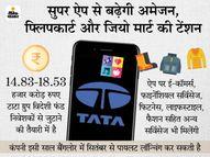 डिजिटल कारोबार के लिए 18 हजार करोड़ रुपए जुटाने की तैयारी में टाटा संस, सितंबर में पायलट लॉन्चिंग की संभावना|इकोनॉमी,Economy - Money Bhaskar