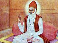 इनका काशी में और मगहर में बीता आखिरी समय, वहां इनकी समाधि और मजार दोनों हैं|धर्म,Dharm - Dainik Bhaskar