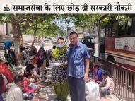 लोगों की मदद का ऐसा जुनून कि गुजरात के इस दंपति ने नि:संतान रहने का फैसला किया, 30 साल से गरीबों के लिए चला रहे मुफ्त रसोई DB ओरिजिनल,DB Original - Dainik Bhaskar