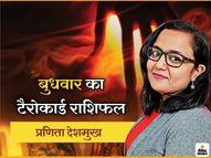 मिथुन राशि के लोग बुधवार को मन शांत रखने की कोशिश करें, सिंह राशि के लोग सतर्क रहें|ज्योतिष,Jyotish - Dainik Bhaskar