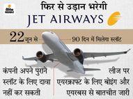 NCLT ने कंपनी के नए मालिक के रिवाइवल प्लान को मंजूरी दी, 6 महीने बाद एयरलाइन को मिलेगा स्लॉट|इकोनॉमी,Economy - Money Bhaskar