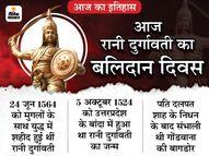 मुगलों से लड़ते हुए शहीद हुई थीं रानी दुर्गावती, विश्व प्रसिद्ध खजुराहो के मंदिरों में से कुछ मंदिर इनके पिता ने बनवाए थे देश,National - Dainik Bhaskar