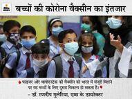 बच्चों के लिए कोवैक्सिन के इस्तेमाल की मंजूरी सितंबर तक मिल सकती है; फेज-2, 3 की ट्रायल के नतीजों का है इंतजार देश,National - Dainik Bhaskar