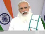 छात्रों के बनाए गेम्स की प्रधानमंत्री मोदी ने की तारीफ, बोले- बच्चों की पहली किताब और दोस्त खिलौने होते हैं देश,National - Dainik Bhaskar