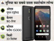 रिलायंस-गूगल ने दिया दुनिया का सबसे सस्ता एंड्रॉयड स्मार्टफोन, पिचाई बोले- डिजिटलीकरण तेज होगा; जानिए पिक्सल फोन पर क्या असर होगा?|टेक & ऑटो,Tech & Auto - Dainik Bhaskar