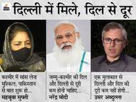 उमर बोले- एक बैठक से दूरी कम नहीं होती, महबूबा ने कहा-कश्मीरी जोर से सांस भी लें तो उन्हें जेल में डाल देते हैं|देश,National - Dainik Bhaskar
