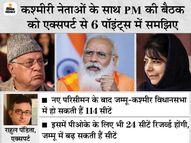 एक्सपर्ट का मानना- भाजपा कश्मीर समस्या का हल निकालने के लिए जम्मू के किसी हिंदू को CM बनाने की कोशिश करेगी|DB ओरिजिनल,DB Original - Dainik Bhaskar