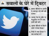 ट्विटर इंडिया के MD को कर्नाटक हाईकोर्ट से राहत, HC ने पुलिस को कोई कठोर कदम नहीं उठाने के दिए निर्देश देश,National - Dainik Bhaskar