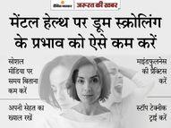 कोरोना के दौर में बुरी खबरें लगातार देखने की लत से डिप्रेशन का शिकार हो रहे लोग, जानिए इस मनोरोग से बचने के तरीके|ज़रुरत की खबर,Zaroorat ki Khabar - Money Bhaskar