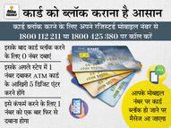 ATM कार्ड खो गया है तो न हों परेशान, घर बैठे एक कॉल से करा सकते हैं ब्लॉक; SBI ने बताया तरीका|पर्सनल फाइनेंस,Personal Finance - Money Bhaskar