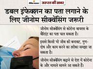 बेल्जियम के बाद भारत में डबल इंफेक्शन का पहला मामला मिला, असम की डॉक्टर अल्फा के साथ डेल्टा वैरिएंट से संक्रमित हुईं|ज़रुरत की खबर,Zaroorat ki Khabar - Money Bhaskar