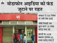 सरकार ने कंपनी में 15,000 करोड़ रुपए के FDI निवेश को दी मंजूरी, AGR पेमेंट में होगी आसानी|टेक,Tech - Money Bhaskar