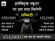 जिस ओला स्कूटर को एक दिन में 1 लाख से ज्यादा बुकिंग मिली, उस पर 54000 रुपए तक सब्सिडी मिलेगी; जानिए आपको कितने में मिलेगा?|बिजनेस,Business - Money Bhaskar