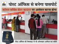 अब पासपोर्ट के लिए सर्विस सेंटर के नहीं काटने पड़ेंगे चक्कर, पोस्ट ऑफिस से भी बनवा सकेंगे|कंज्यूमर,Consumer - Money Bhaskar