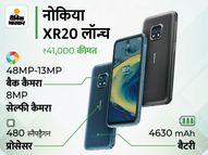 मिलिट्री के प्रोड्क्ट वाली मजबूती मिलेगी, डस्ट और वाटर प्रूफ से लैस होगा, कीमत 41,000 रुपए|टेक,Tech - Money Bhaskar