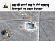 चीन ने परमाणु मिसाइल दागने के लिए बनाए 200 से ज्यादा अंडरग्राउंड ठिकाने, सैटेलाइट मारने वाली लेजर गन का भी पता चला, चपेट में पूरा भारत DB ओरिजिनल,DB Original - Money Bhaskar