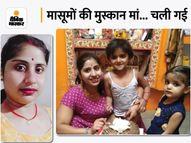 औरैया में महिला का शव पंखे से लटका मिला, भाई बोला- दो बेटियां थीं, ससुराल वाले कहते थे- बेटा नहीं कर सकती, इसलिए मार डाला|कानपुर,Kanpur - Money Bhaskar