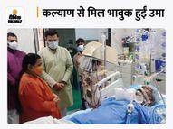 लखनऊ PGI में 8 दिनों से वेंटिलेटर पर हैं पूर्व CM; उमा ने कहा- मैं सामने पहुंची तो यादों के गलियारों में पहुंच गई|लखनऊ,Lucknow - Money Bhaskar
