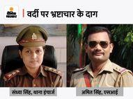 जमीन कब्जा कराने के मामले में वाराणसी कमिश्नरेट की एकमात्र महिला थाना प्रभारी और चौकी इंचार्ज सस्पेंड; SSI भी लाइन हाजिर|वाराणसी,Varanasi - Money Bhaskar