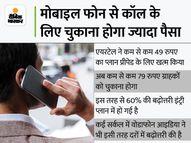 एयरटेल और वोडाफोन आइडिया बढ़ाएंगी फोन कॉल की कीमत, एयरटेल का 49 रुपए का प्लान खत्म इकोनॉमी,Economy - Money Bhaskar