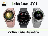 इसमें 300 गाने स्टोर कर पाएंगे, 100 फेस से डेली मिलेगा नया लुक; 7 दिन का बैटरी बैकअप मिलेगा|टेक,Tech - Money Bhaskar