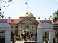 हाईकोर्ट ने कहा-सेवानिवृत्ति के बाद राज्यपाल की अनुमति बगैर नहीं हो सकती विभागीय जांच|प्रयागराज,Prayagraj - Money Bhaskar