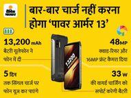 यूलेफोन पावर आर्मर 13 में मिलेगी 13,200mAh बैटरी, एक बार चार्ज करके 5 दिन तक चला पाएंगे स्मार्टफोन|टेक & ऑटो,Tech & Auto - Money Bhaskar