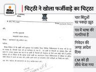 भोपाल सांसद प्रज्ञा के लेटर हेड और साइन स्कैन किए; सिर्फ तबादले की सिफारिश का मैटर बदला; CM को लिखी आदेश जैसे लहजे ने खोला राज|मध्य प्रदेश,Madhya Pradesh - Money Bhaskar