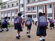 6,7,9 और 11वीं की कक्षाएं ऑनलाइन लगेंगी; 1-5 और 8, 10 व 12वीं के छात्र 2 अगस्त से जाएंगे स्कूल रायपुर,Raipur - Money Bhaskar