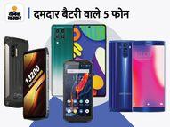 4 दिन में एक बार चार्ज करने होंगे ये 5 स्मार्टफोन, दिनभर गेमिंग के बाद भी बैटरी नहीं होगी खत्म|टेक,Tech - Money Bhaskar