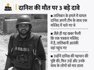 तालिबान ने भारतीय फोटो जर्नलिस्ट दानिश सिद्दीकी को जिंदा पकड़ा था, पहचान जाहिर होने के बाद बेरहमी से की हत्या|विदेश,International - Money Bhaskar