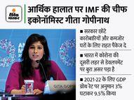 गीता गोपीनाथ ने कहा- इकोनॉमी में पूरी रिकवरी होने तक सरकार को जारी रखनी होगी वित्तीय सहायता, ऊंची महंगाई दर पर भी बारीकी से नजर रखने की जरूरत|विदेश,International - Money Bhaskar