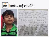 सुसाइड नोट में लिखा- फ्री फायर गेम में 40 हजार रुपए गंवा चुका हूं, आई एम सॉरी मां, आप रोना मत|मध्य प्रदेश,Madhya Pradesh - Money Bhaskar