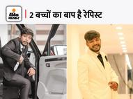 इंदौर के पांच सितारा होटलों में किया रेप; युवती ने दौलत दाेगुना करने के नाम पर परिवार और रिश्तेदारों की संपत्ति तिजोरी में रखवाई थी|रतलाम,Ratlam - Money Bhaskar