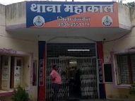 धर्मशाला में रुके थे 32 संदिग्ध, सर्चिंग के दौरान पुलिस ने दबोचा, सावन सोमवार पर श्रद्धालुओं को लूटने की रच रहे थे साजिश|उज्जैन,Ujjain - Money Bhaskar