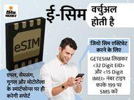ई-सिम से कंपनी ऑपरेटर बदलने पर दूसरा सिम कार्ड लेने की जरूरत नहीं पड़ेगी, जानिए ई-सिम क्या है, कैसे खरीदें और एक्टिवेट करें?|टेक,Tech - Money Bhaskar