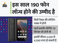 इस साल मोबाइल फोन की लॉन्चिंग में आ सकती है कमी, पिछले साल 207 मॉडल लॉन्च हुए थे|टेक & ऑटो,Tech & Auto - Money Bhaskar