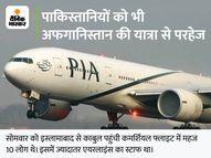 काबुल एयरपोर्ट पर उतरे PIA के प्लेन में सवार थे सिर्फ 10 लोग; एयरलाइंस स्टाफ की संख्या यात्रियों से ज्यादा थी|अफगान-तालिबान,Afghan-Taliban - Money Bhaskar