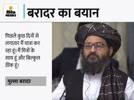 तालिबान के नंबर 2 और अफगानिस्तान के डिप्टी PM बरादर ने ऑडियो जारी कर मौत की खबरों का खंडन किया, कहा- सेहतमंद हूं|अफगान-तालिबान,Afghan-Taliban - Money Bhaskar