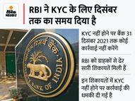 KYC के नाम पर हो रहा है फ्रॉड, रिजर्व बैंक ने कहा, इस तरह की जालसाजी से ग्राहक बचें मार्केट,Market - Money Bhaskar