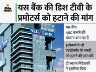 यस बैंक का शेयर 10% और जी एंटरटेनमेंट का शेयर 22% बढ़ा, दोनों शेयर्स में जमकर खरीदारी मार्केट,Market - Money Bhaskar