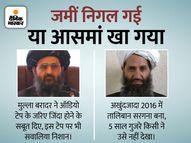 दुनिया के सामने क्यों नहीं आ रहे मुल्ला बरादर और सुप्रीम लीडर अखुंदजादा; तालिबान प्रवक्ता भी सवालों से बचने लगे|अफगान-तालिबान,Afghan-Taliban - Money Bhaskar