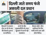 सुखबीर बादल की गाड़ी को घेर दिखाए काले झंडे, SAD की मोगा रैली का विरोध करने वाले किसानों पर लाठीचार्ज से थे नाराज|पंजाब,Punjab - Money Bhaskar