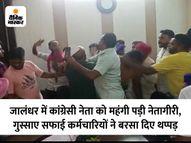 एक महीने बाद भी नियुक्ति पत्र नहीं मिलने का विरोध कर रहे थे सफाई कर्मी; नेतागीरी दिखाते हुए बहस करने लगा तो पड़े थप्पड़|जालंधर,Jalandhar - Money Bhaskar